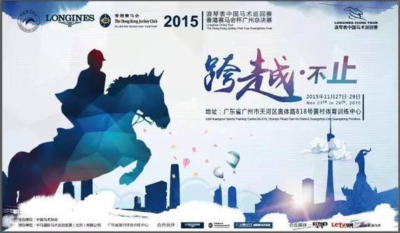 国家马术巡回赛总决赛决斗广州