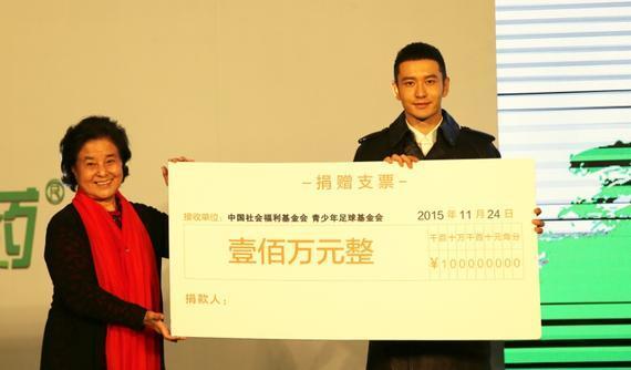 黄晓明捐钱100万