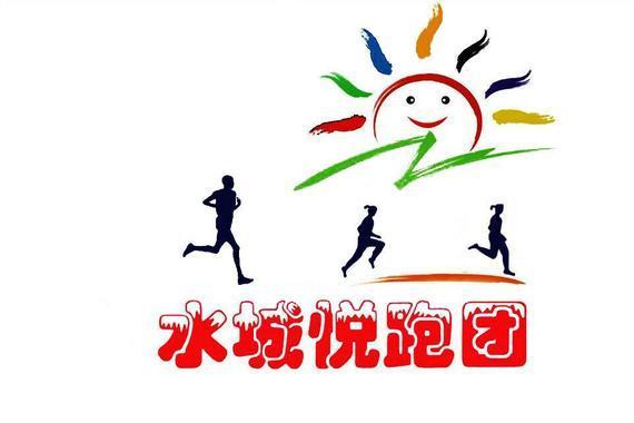8、跑团影响力   1、线下活动5月1日跑团跑友半程马拉松比赛,参加人数80人,奖励男女前十名;10月1日,新入团成员万米测试,参加人数126人,男子最好成绩40分钟,女子最好成绩46分钟,每人都刷新了个人PB次数;   2、线上活动,从悦跑圈推出线上马拉松以后,先后参加了厦门、重庆、扬州、大连、兰州、北京、敦煌、上海八场比赛,跑友们根据自己的状况选择10公里、半程、全程项目并顺利完赛。我们建有QQ交流群、微信群,并推出了聊城市马拉松协会微信公共平台,宣传水城悦跑团。   9、报道事例   8月16号