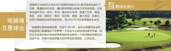 观澜湖已与全球501家顶级高尔夫球会建立了合作关系