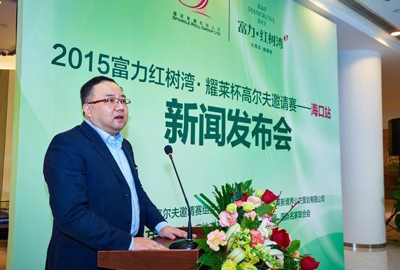 耀莱团体副主席兼行政总裁 郑浩江老师致辞