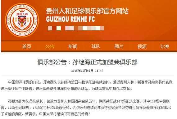 贵州官方宣布孙继海重返球队 盼其继续书写传奇