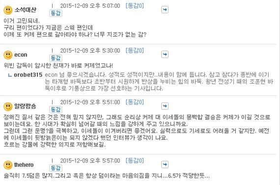 韩国棋迷网上留言截图