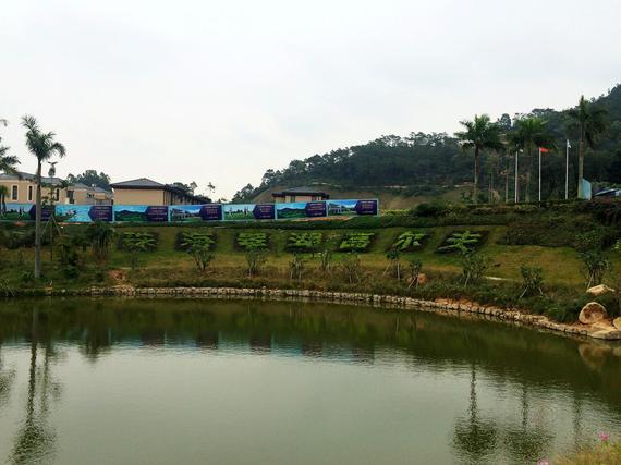 珠海翠湖球会