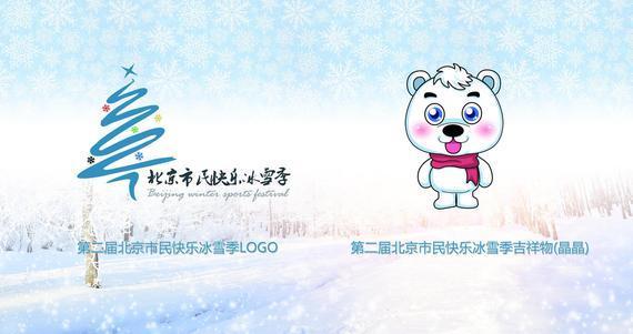 北京冬奥会吉祥物