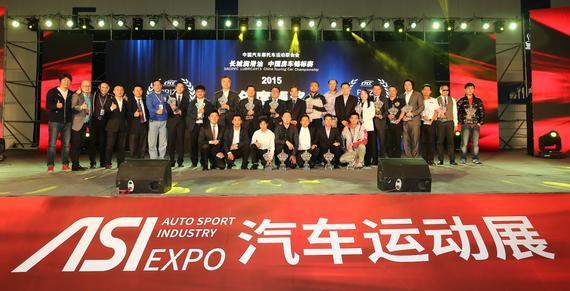2015赛季CTCC中国房车锦标赛年度颁奖在位于珠海的ASI2015中国汽车运动产业博览会期间举办