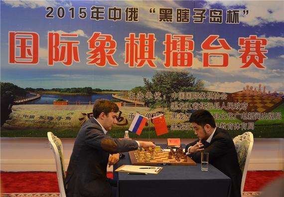 中国队主将王玥负俄罗斯先锋卡尔亚金