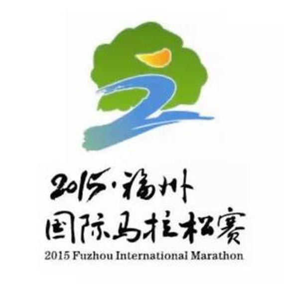 福州国际马拉松