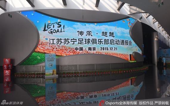 江苏苏宁足球俱乐部登上中国足球历史舞台