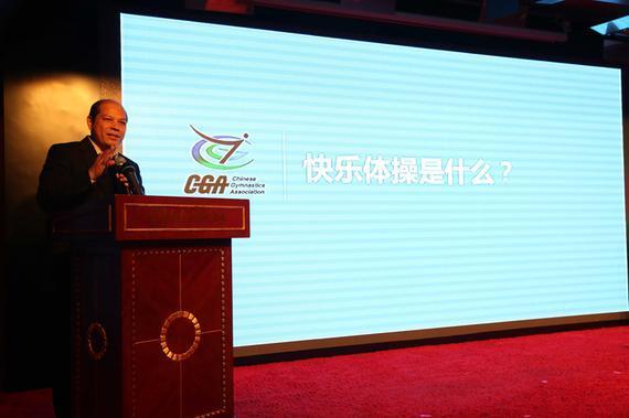 国家体育总局体操运动管理中心主任、中国体操协会主席 罗超毅 讲话
