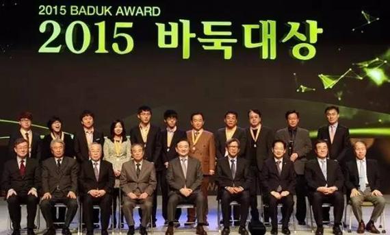 2015年韩国围棋年度颁奖典礼