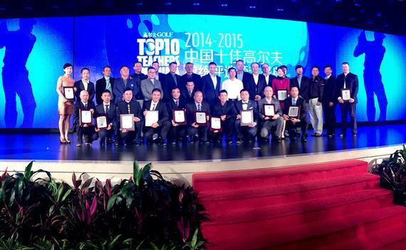2014-2015中国十佳高尔夫教练评选 颁奖盛典圆满落幕