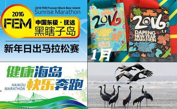 其中东极抚远黑瞎子岛日出马拉松将成为2016年中国第一场马拉松比赛.