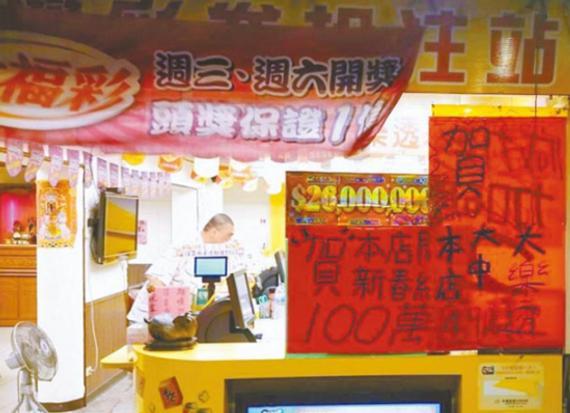 """新北市淡水区大忠街""""亮金金彩券行""""今年6月开出大乐透4.9亿头奖,店家在门口贴上红纸。"""