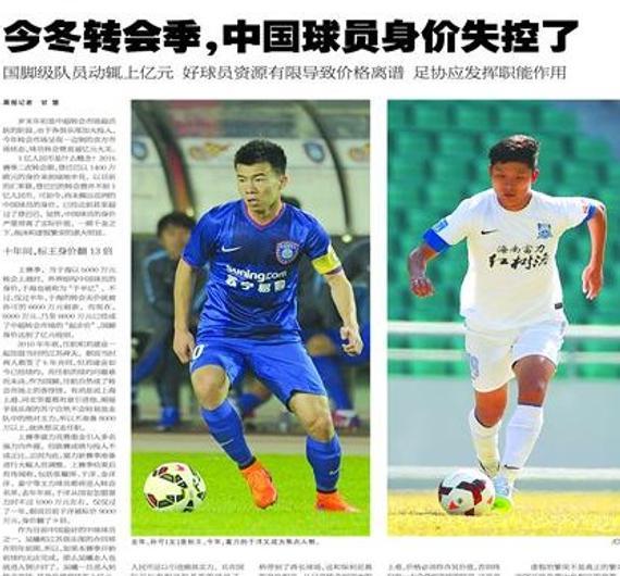 新闻晨报版面图