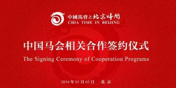 中国马会相关合作签约仪式
