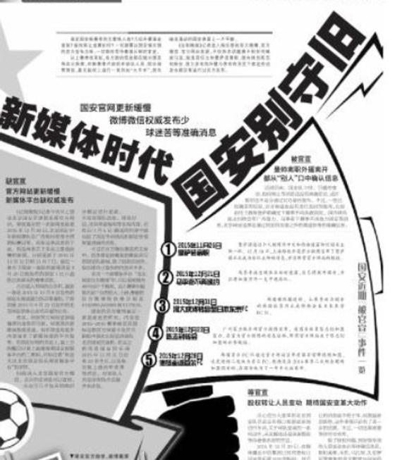 中超队徽矢量图