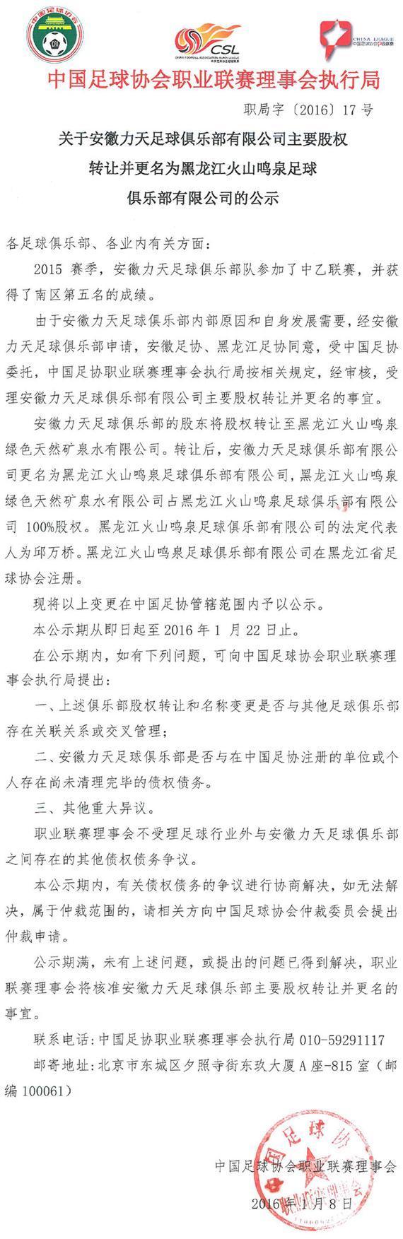 足协公示中乙安徽力天正式更名黑龙江火山鸣泉