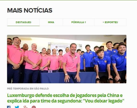 巴西媒体聚焦权健