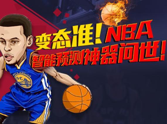 变态准!NBA智能预测24中21