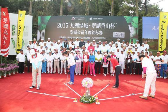 翠湖会员年度锦标赛圆满落幕