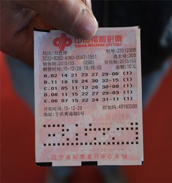 男子10元中双色球616万太激动 以前仅中过5元_彩票