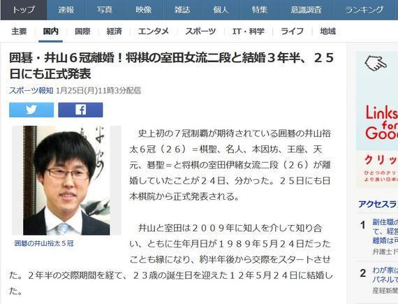 日本雅虎曝井山裕太已离婚