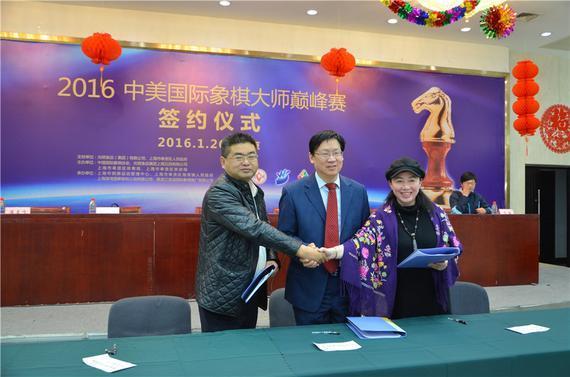 中美国象大师巅峰赛正式签约