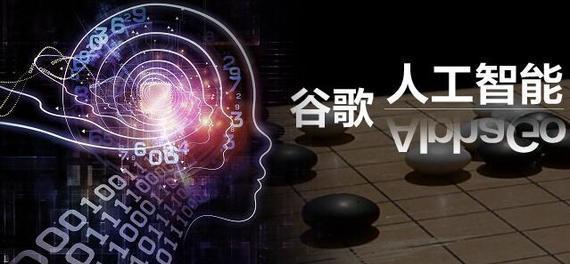 人工智能挑战人类智慧