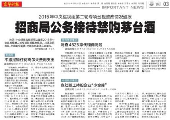 《京华时报》报导截图
