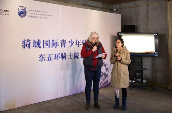 骑域马术在北京东五环骑士院举行了股票论坛 公布会
