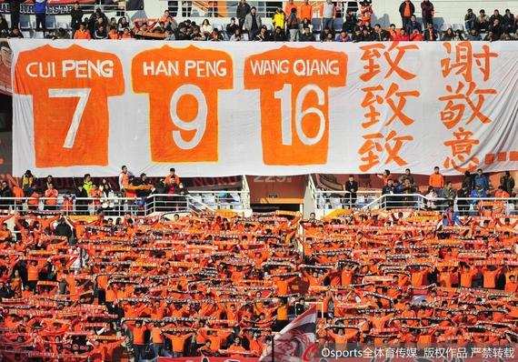 鲁能球迷巨幅海报致谢3将 韩鹏:谢谢你们记得我