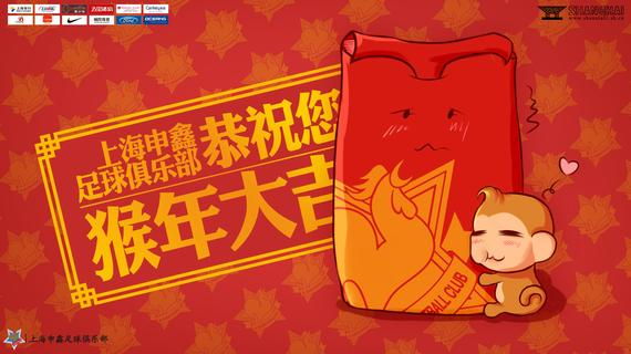 上海申鑫推出了猴年新春的贺岁海报