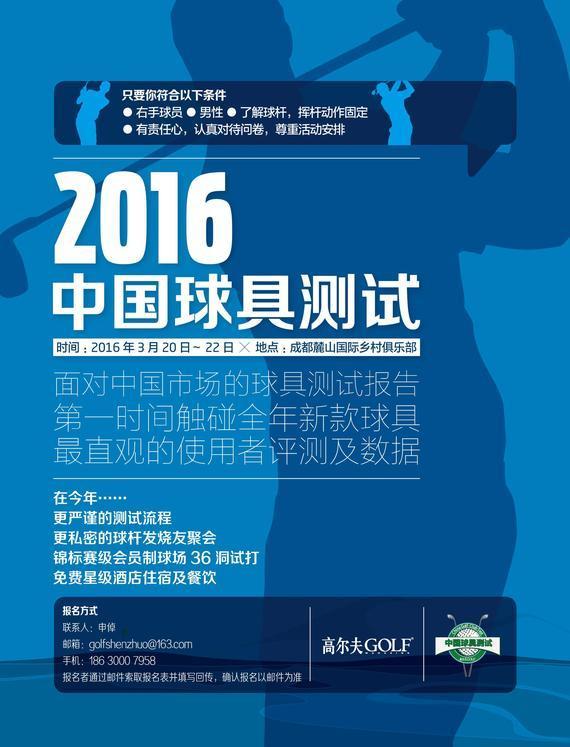 中国报道 > 正文     新浪体育讯  自2009年《高尔夫》杂志第一次进行