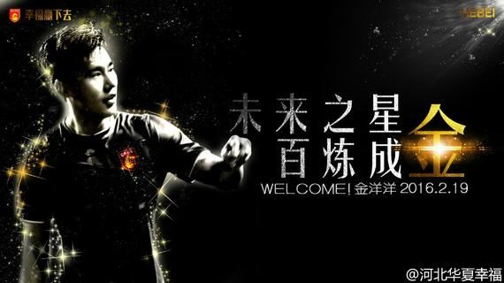 河北华夏幸福海报