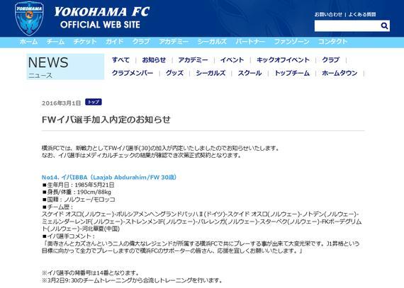横滨FC民间宣告前中原外助拉贾卜加盟