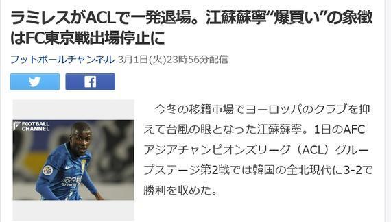 日媒:拉米雷斯对东京缺席显利好