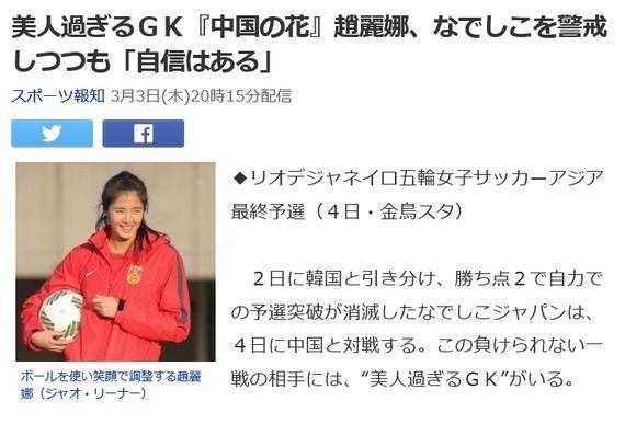 日媒关注中国女足模特超美女 知她喜日本摇滚乐