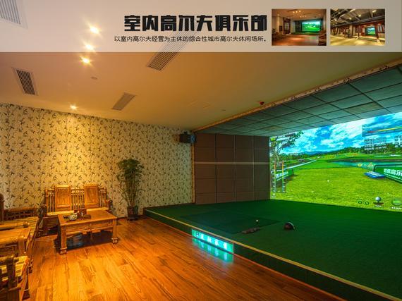 室内高尔夫俱乐部投资模式