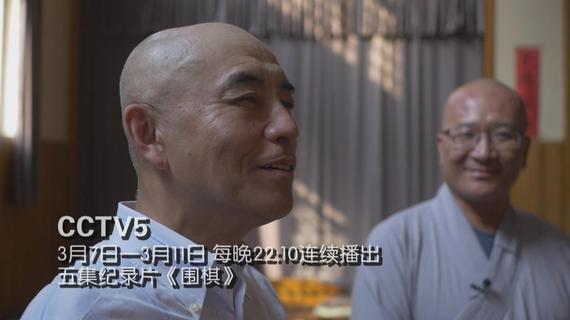 围棋大师武宫正树图片