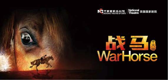 《战马》舞台剧中文版广州首演