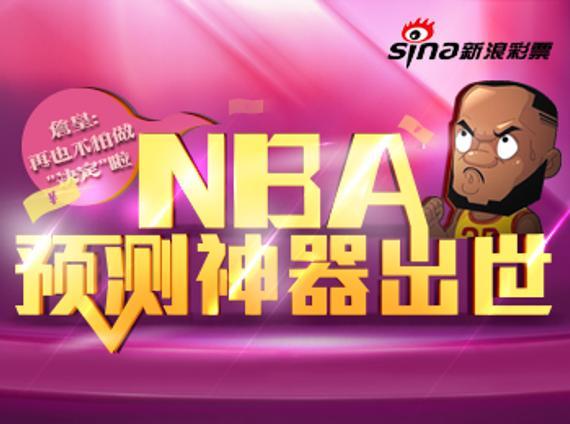 NBA智能周一5场全中