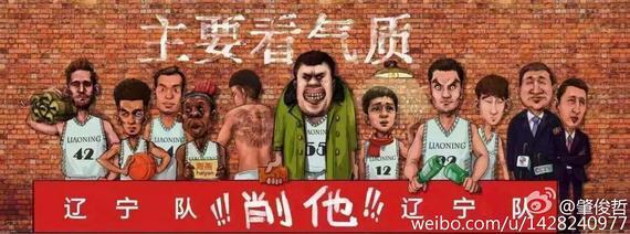 客战鲁能前 辽足老队长肇俊哲微博为辽宁男篮加油