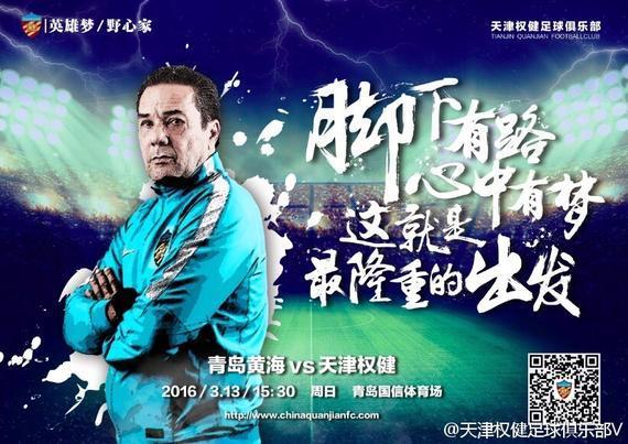 权健推行新赛季首款海报