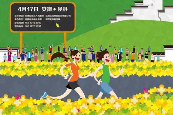 油菜花马拉松