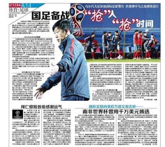 北京青年报报导版面