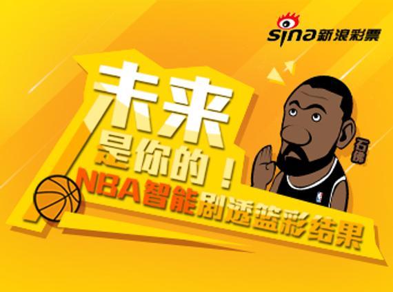 NBA智能成果:周五8中7