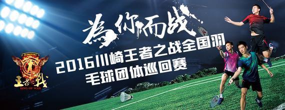 """""""王者之战""""巅峰归来 再掀羽毛球竞技狂欢"""
