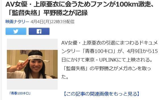 日媒体报道截图