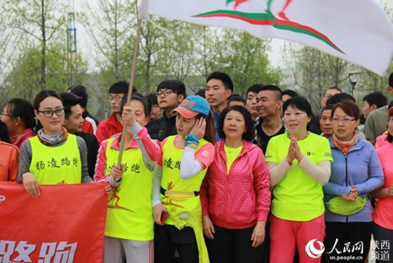 4月3日,在农科城陕西杨凌,举行了2016杨凌国际马拉松热身赛。